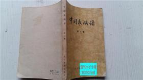 中国象棋谱第二集 杨官璘等 编著 人民体育出版社 32开