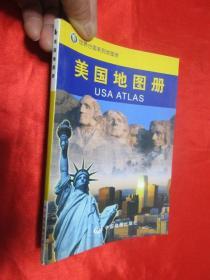 美国地图册    ——世界分国系列地图册