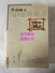 华南师大老照片—— 洪光泉,林伟健主编
