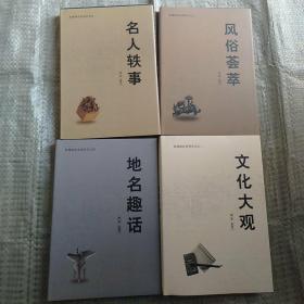 固安历史文化丛书,文化大观,名人轶事,风俗荟萃,地名趣话(全四册)