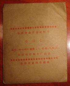 幻灯片【小桃仁】8张一袋全、品相以图片为准