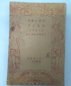 三通小丛书 包氏父子 (民国版)