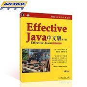 Effective java 中文版(第2版)   9787111255833