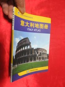 意大利地图册——世界分国系列地图册