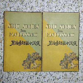 莫泊桑短篇小说选,(上下册),民国廿二年(1933年)出版。英文版,品好。