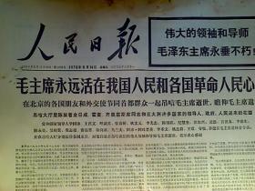 人民日报1976年9月14日1-4版
