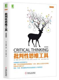 批判性思维工具(原书第3版)  9787111422358