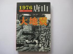 1976·唐山大地震