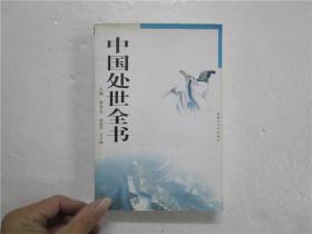 中国处世全书 (二)