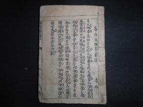 """洪宪元年稿本,前几页有""""书业德梓""""字样。内容都是一些诗词赋等内容。"""