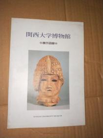 関西大学博物馆展示图录【南屋书架2】