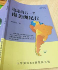 地球的另一半南美洲纪行(升级版)