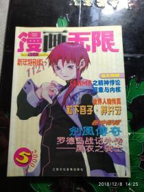 漫画无限 试刊号 2.3.4.5 【4本合售】