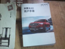 奔腾X40 用户手册