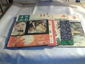 连环画报1982 3、4、5、6、8、11 6册合售