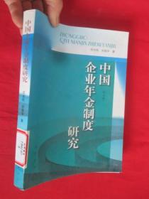 中国企业年金制度研究(修订版)   【小16开】