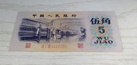 中国人民银行第三套人民币 伍角 5角 1972年 VII I VIII 3446055