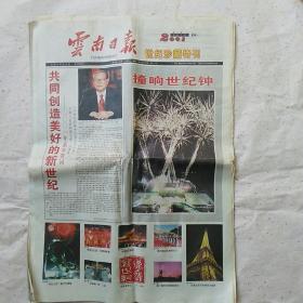 云南日报25张(世纪珍藏特刊100版全)