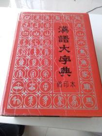 汉语大字典 缩印本 92年1版93年1印 套封有磨损 书角微戳如图