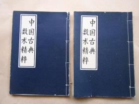 (中国古典数术精粹)六壬眎斯(上下)线装影印本  两本全