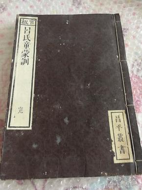 官板《吕氏童蒙训》1册全 1816年 和刻本 线装木板 影宋本