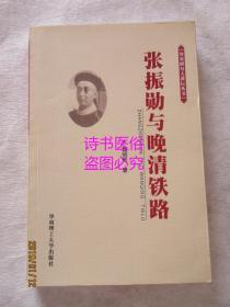 张振勋与晚清铁路——客家研究大讲坛丛书