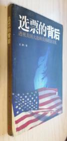 选票的背后:透视美国大选和美国政治文化 王冲 作者签名本