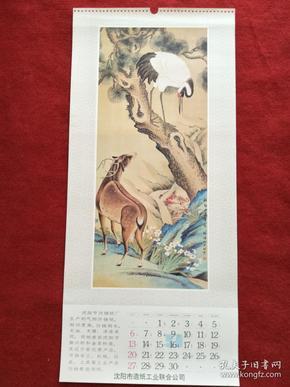 怀旧收藏80年代挂历单张《鹤寿图》工笔画77*35cm