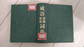 成语语源典故词典