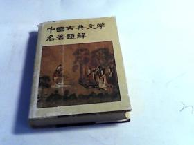 中国古典文学名著题解【精装】