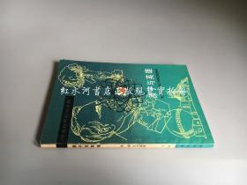 少年自然科学丛书: 原子与英雄(一版一印)