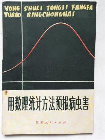 用数理统计方法预报病虫害 /朱伯承编著 /江苏人民出版社