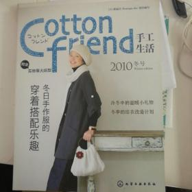 Cotton friend 手工生活
