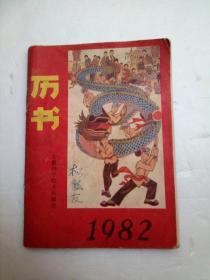 安徽版《1982年历书》 64开,一版一印!