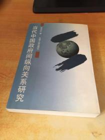 当代中国政府间纵向关系研究