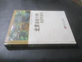北京湿地生物多样性研究   精装