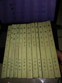 <<汉书>>(十二册全)1983年1版4印