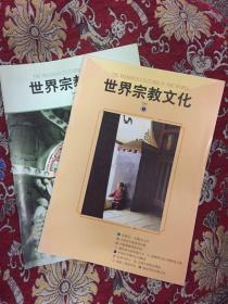 世界宗教文化2005.1、3  二册合售