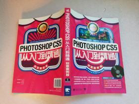 Photoshop CS5从入门到精通(创意案例版)带光盘 实物拍图