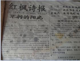 红枫诗报1--12期合订本,包括创刊号,改刊号,停刊号