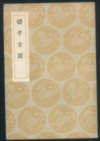 续考古图(内有大量古董图)
