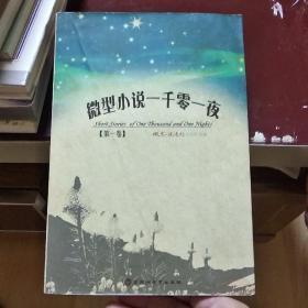 微型小说一千零一夜(第1卷)