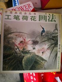 中国画技法丛书:工笔荷花画法【车库】北3