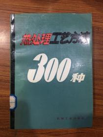 热处理工艺方法300种。J技627