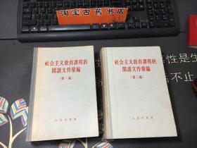 社会主义教育课程的阅读文件汇编.第1.2编(两册合售) 精装