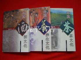 《中国酒文化》《中国茶文化》 《中国养生文化》