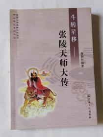 斗转星移:张陵天师大传