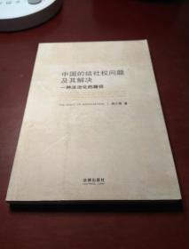 中国的结社权问题及其解决 一种法制化的路径