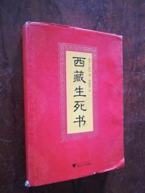 【西藏生死书 索甲仁波切著,郑振煌译 (精装本)2011年一版一印。