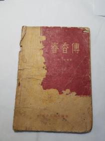 古装豫剧(春香传)